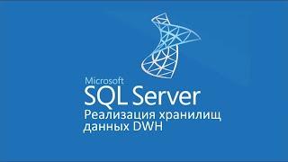M10777 Реализация хранилищ данных в Microsoft SQL Server 2012 Day3