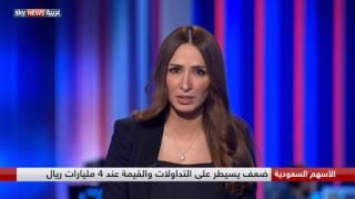 السوق الموازي في السعودية: سيولة للملاك أو فرص استثمارية للشركات؟
