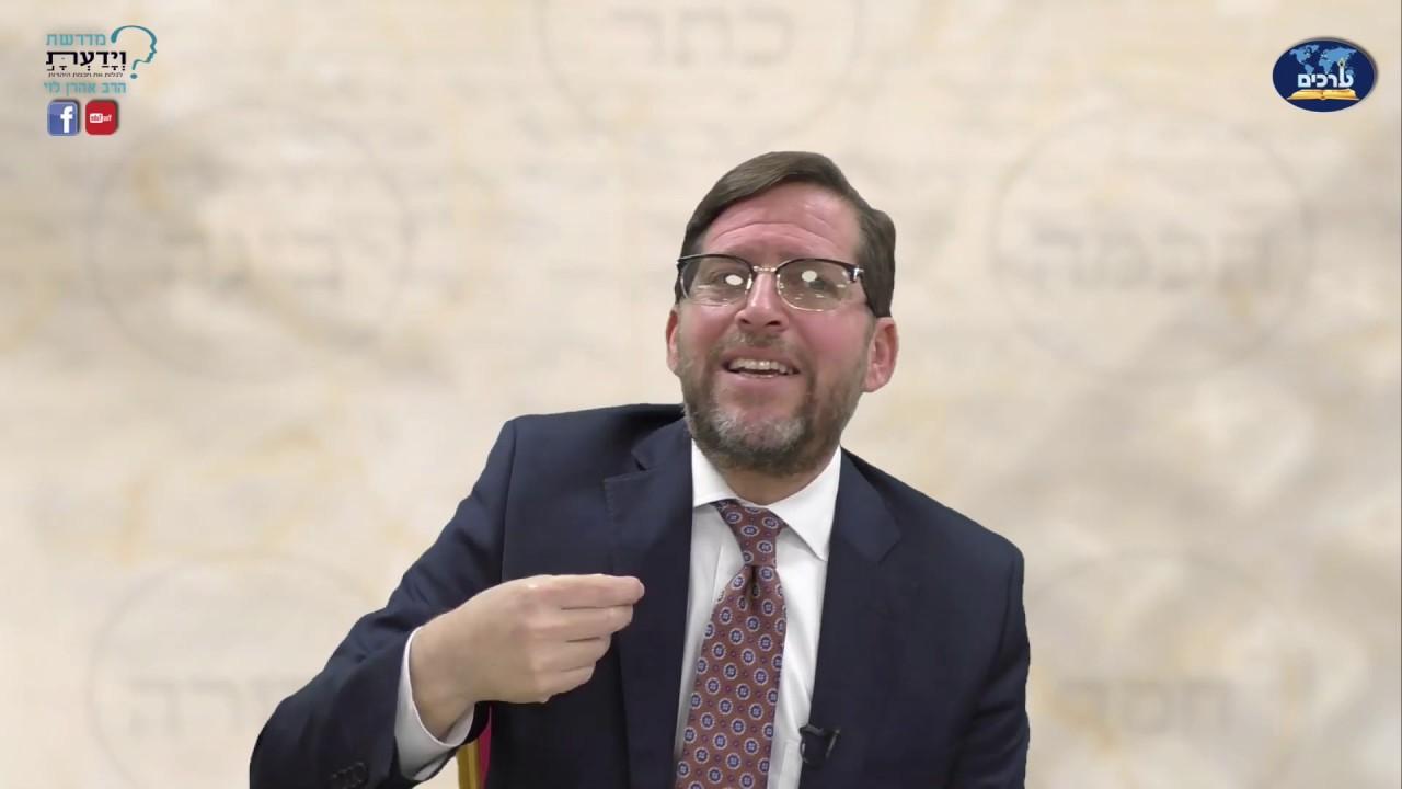 כל אחד יכול - עם הרב אהרן לוי
