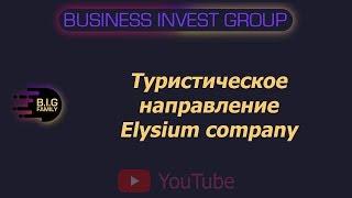Туристическое направление Elysium company