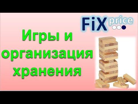 Fix Price (Фикс прайс) - игры и организация хранения / покупки Апрель 2017