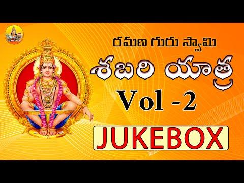shabari-yatra-vol-2---ramana-guru-swamy-ayyappa-songs---lord-ayyappa-devotional-songs-telugu