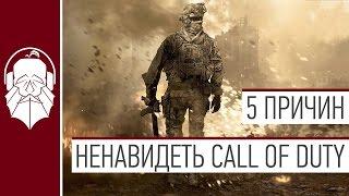 5 причин, почему серию Call of Duty могут НЕНАВИДЕТЬ