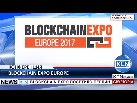 KCN Blockchain Expo Europe