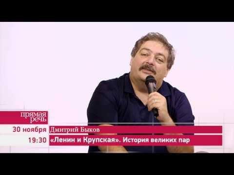 30.11.16 Дмитрий Быков