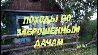 Поход по заброшенным дачам Нива Красноярский край город Минусинск