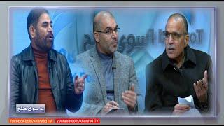 Towards peace Episode 236 / بسوی صلح قسمت ۲۳۶ موضوع تعامل حکومت جدید امریکا با توافقنامه دوحه