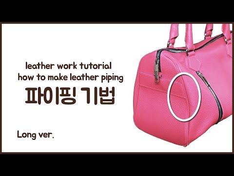 파이핑 기법 #9 (leather work tutorial - how to make leather piping ) Long ver.