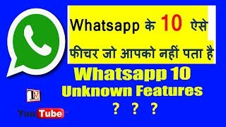 10 Unique Features of Whatsapp. U must Know