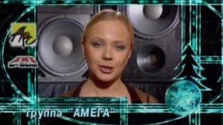 Скачать Амега Лететь Песня Года 1999 Финал