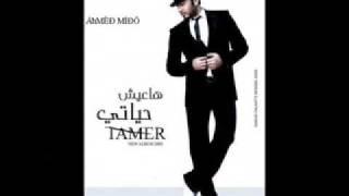 أغنية هاعيش حياتي - تامر حسني