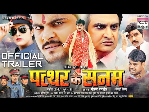 PATTHAR KE SANAM | OFFICIAL TRAILER | ARVIND AKELA KALLU, YAMINI SINGH | NEW BHOJPURI MOVIE 2019