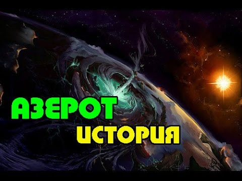 Азерот---История(World of Warcraft)