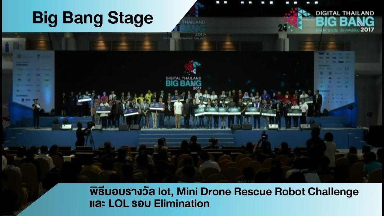 พิธีมอบรางวัล lot,Mini Drone Rescue Roboy Challenge และ LOL รอบ Elimination