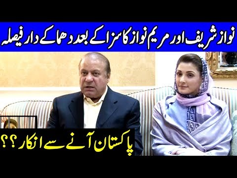 Fiery Press Conference of Nawaz and Maryam from London after Verdict | 6 July 2018 | Dunya News