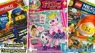 Детские ЖУРНАЛЫ Игрушки Сюрпризы LEGO ЛЕГО Ninjago Ниндзяго, Nexo Knights, ФИЛЛИ. Children magazines
