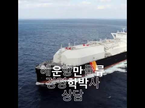 중고선박매매 중고선매매 선박매매 해양프랜트매매 차터링