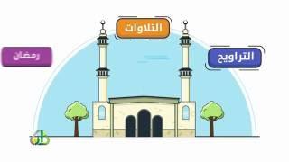 رمضان مأدبة القرآن