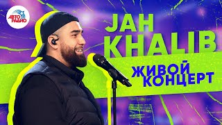 Download 🅰️ Живой Концерт JAH KHALIB на Авторадио (2019) Mp3 and Videos