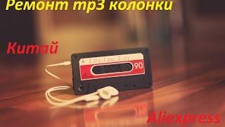 Ремонт MP3 колонки - заміна входу на зарядку