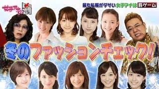 毎週月曜日深夜2:34~TBSにて放送中 「女子アナの罰」☆ 人気企画ファッ...