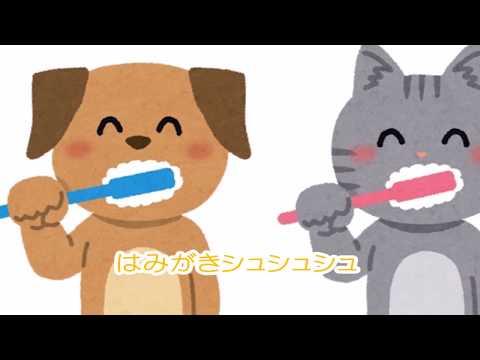 こどものための歯磨きソング