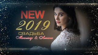 Очень красивая Чеченская свадьба 2019