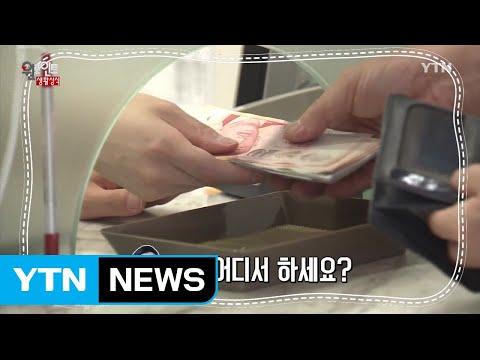 환전 수수료 절약법 / YTN