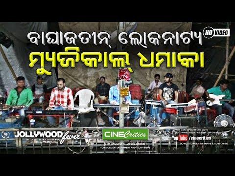 Baghajatin Lokanatya Musical Dhamaka - Jollywood Fever - CineCritics