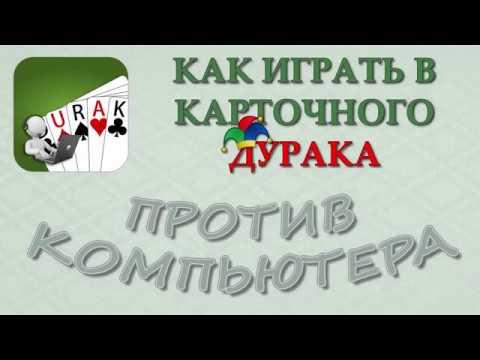 «Дурак» - карточная игра в «Дурака» против компьютера