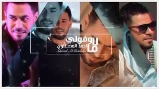 احمد المصلاوي - لا ماوفولي (فيديو كليب)