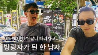 [Vlog]나만 알고 싶은 태국 비밀 마을 여행기✈ (…