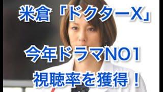 テレビ朝日「ドクターX~外科医・大門未知子~」の最終回が 18日に9...