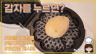 도전 와플기계로 감자를 누르면?  | 와플 기계 | 와…