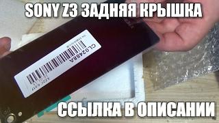 Задняя крышка Sony Xperia Z3 где купить распаковка посылки с Aliexpress