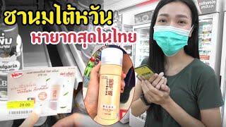 ตามล่าชานมไต้หวัน !! หายากที่สุดในไทย  (Just Drink) | MJ Special
