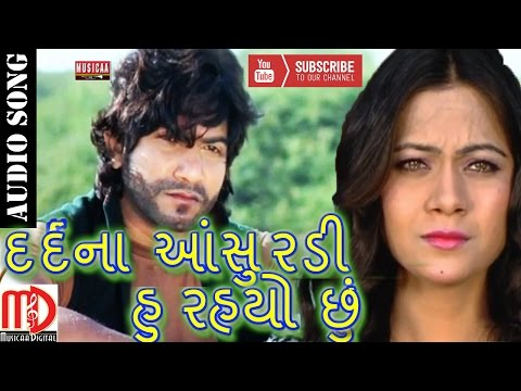 Dard Na Aasu Radi Hu Rahayo Chu - Vikram Thakor New Sad Song 2016 - New Gujarati Sad Song