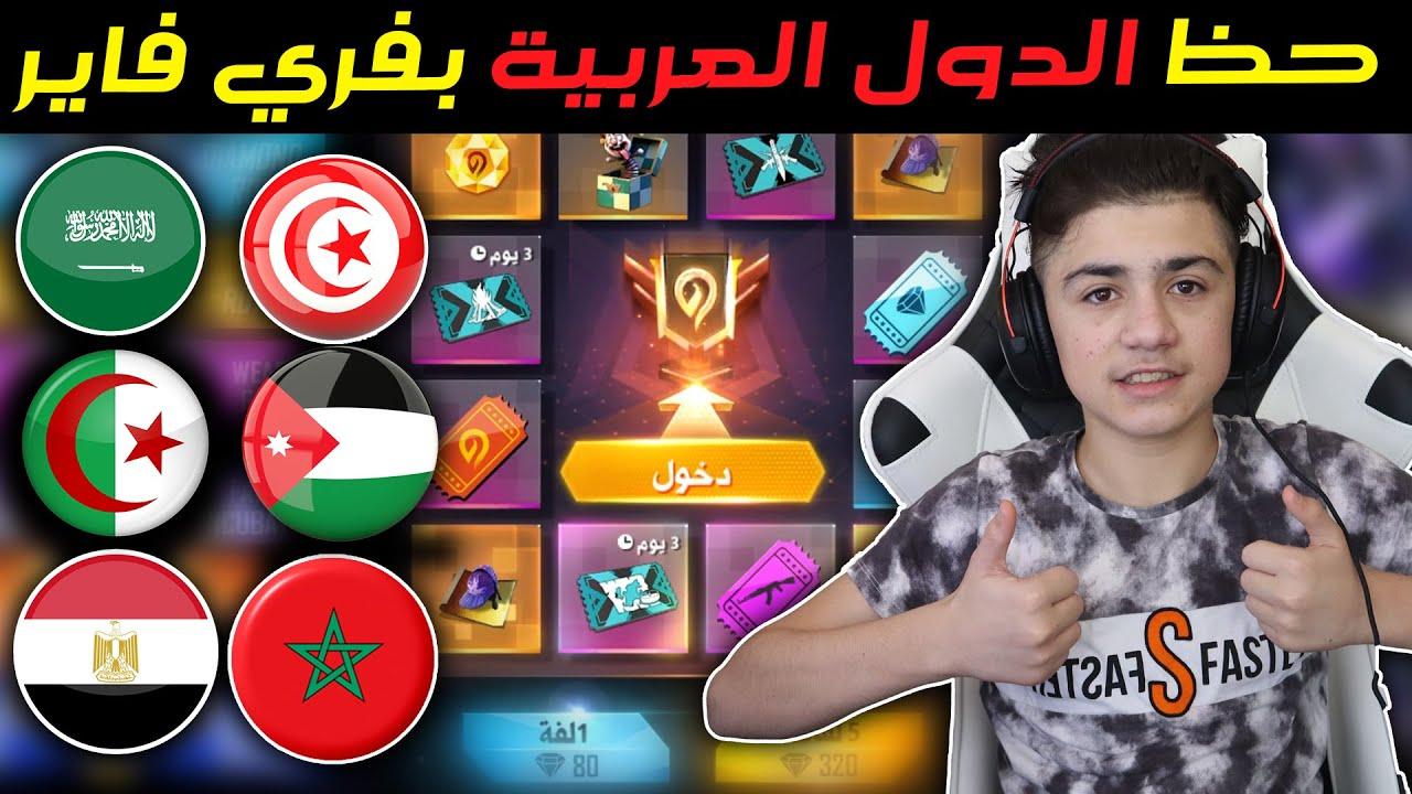 تفتيح بكجات بحظ الدول العربية 😍 شوف حظ بلدك 🔥 | حسونة || فري فاير