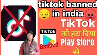 TikTok Ban in India | Tik Tok Removed From Google Play Store and app store.😔😠tik-tok