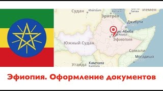 видео Страны мира - Джибути - Оформление виз