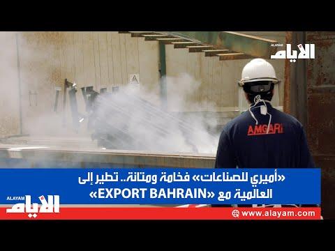 «أميري للصناعات» فخامة ومتانة تطير إلى العالمية مع «EXPORT BAHRAIN»