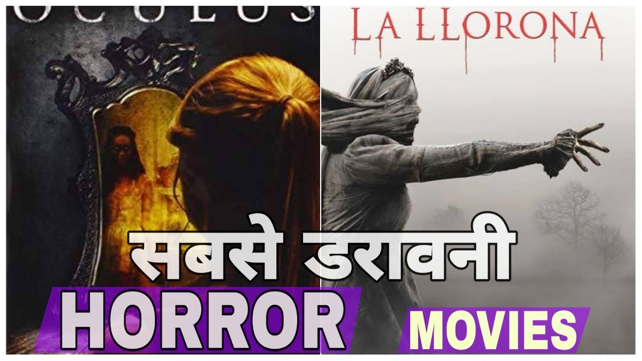 य ह द न य क सबस डर वन फ ल म Top 5 Horror Scary Movies In Hindi Dubbed On Youtube Youtube