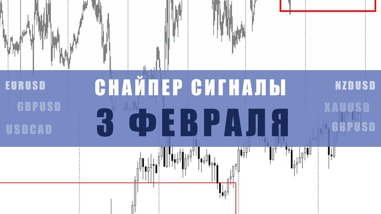 СИГНАЛЫ СНАЙПЕР НА 3 ФЕВРАЛЯ | Трейдер Максим Михайлов