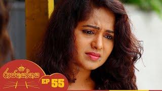 Raja Yogaya | Episode 55 - (2018-09-28) | ITN Thumbnail