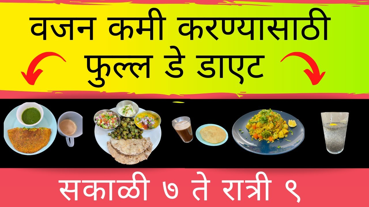 vajan kami karnyasathi full day diet   weight loss diet in marathi