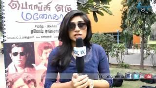 Actress Archana at Ponge Ezhu Manohara Movie Team Interview