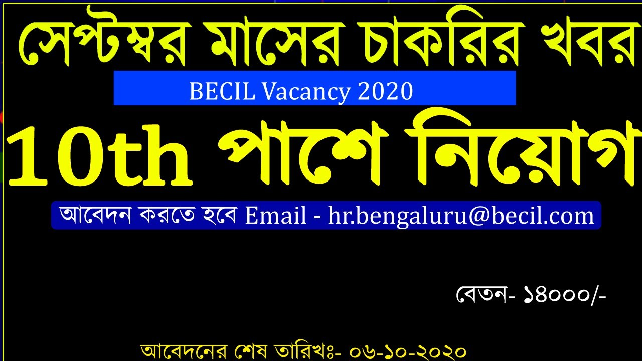 ত্রিপুরার চাকরির খবর সেপ্টম্বর ২০২০|BECIL Recruitment 2020|10th Pass Job 2020