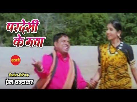 Bag Nadiya Wo Turi - बाग नदिया वो टुरी || Pardesi Ke Maya || Superhit CG Movie Song - 2019