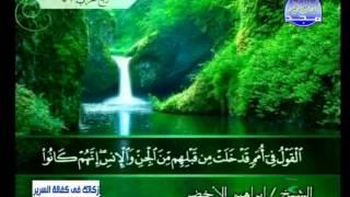 سورة الأحقاف الشيخ إبراهيم الأخضر