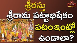 Videos: Sri Rama Pattabhishekam - WikiVisually